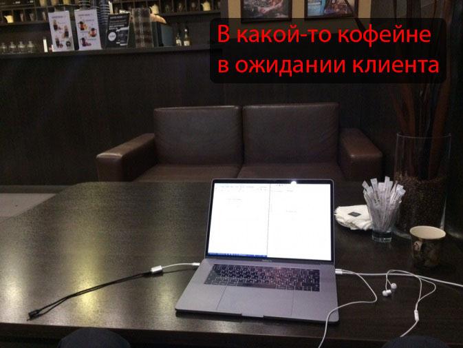 В какой-то кофейне