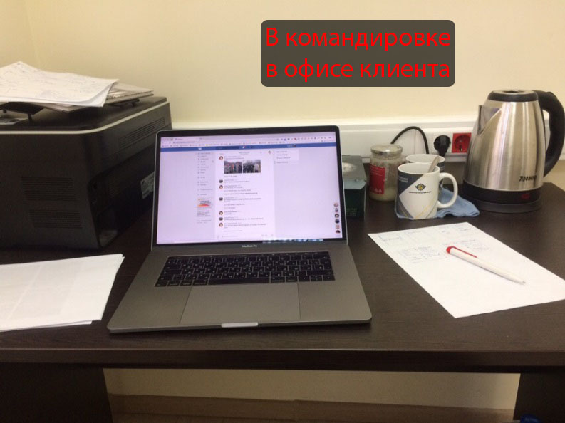 В командировке в офисе клиента